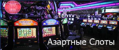 Игровые аппараты - играть онлайн бесплатно без