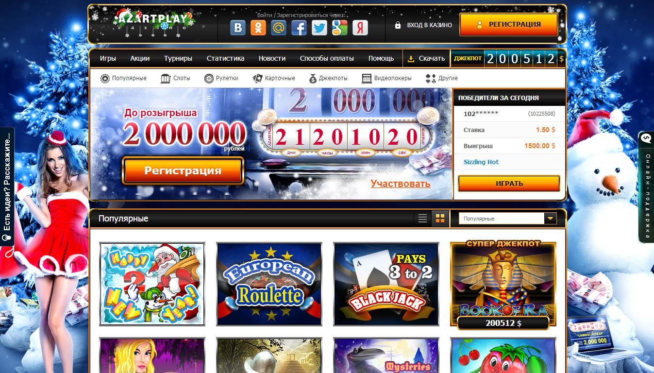 azartplay официальный сайт онлайн