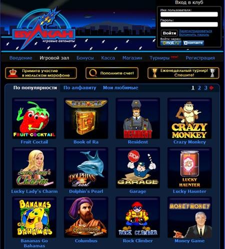 Клуб Вулкан Игровые Автоматы Играть Онлайн Бесплатно И Без Регистрации