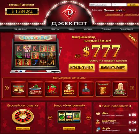 интернет казино джекпот отзывы