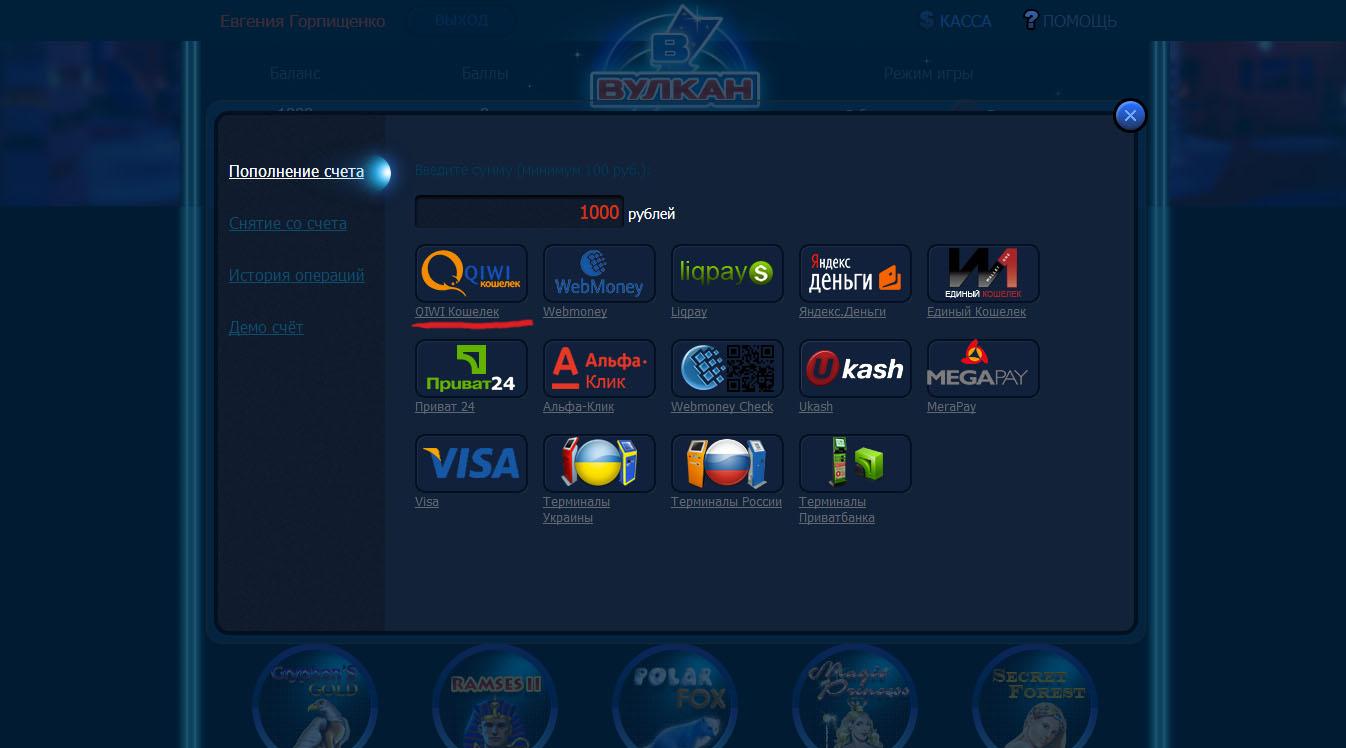 Игровые автоматы киви кошелек играть в игровые автоматы вулкан на деньги