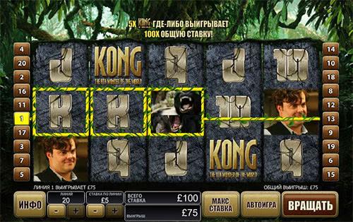 Игровые автоматы king kong игровые автоматы томаты играть ретро