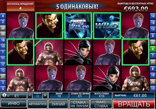 Игровые автоматы икс мен акция розыгрыш казино зал игровых автоматов