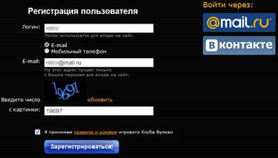 Как пополнить счет в казино вулкан через телефон кавказкая рулетка фильм онлайн